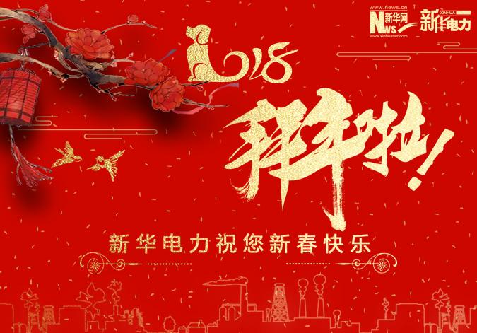 龙8国际电力祝大家新春快乐