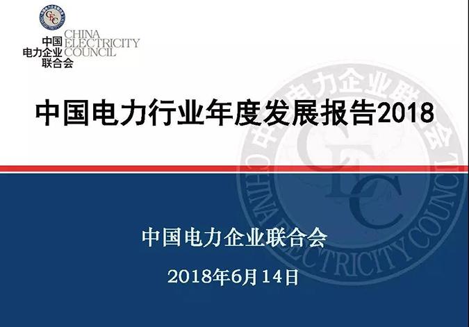 中电联发布《中国电力行业年度发展报告2018》
