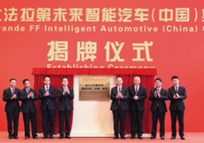 恒大成立FF中国总部,将建五大研发生产基地