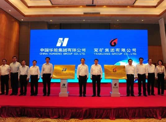 华能集团、兖矿集团与海南省召开战略合作推进会