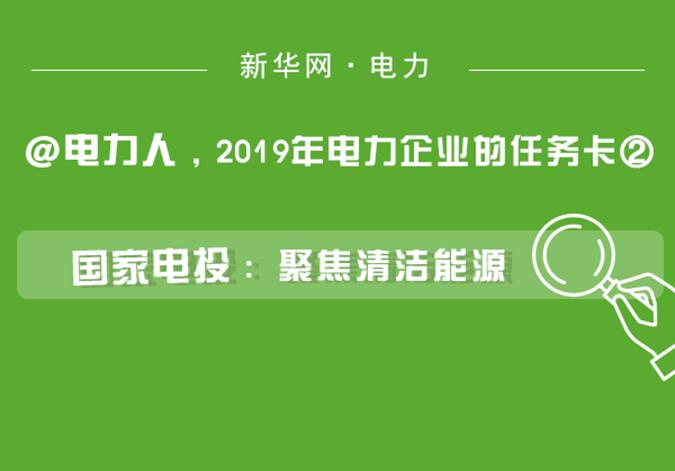 @電力人,2019年電力企業的任務卡②|國家電投