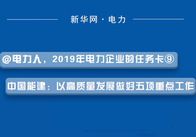 @电力人,2019年电力企业的任务卡⑨|中国能建:以高质量发展做好五项重点工作
