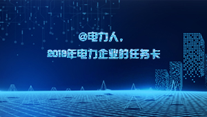 @电力人,2019年电力企业的任务卡
