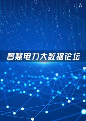 智慧电力大数据论坛