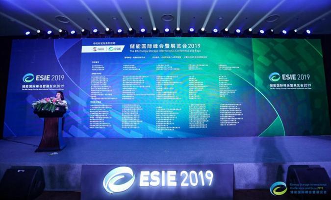 ESIE2019在京开幕 共创储能新时代