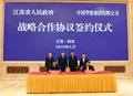 华能与江苏省签署战略合作协议