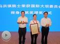 華能舉辦馬洪琪院士榮獲國際大壩委員會終身成就獎授獎儀式