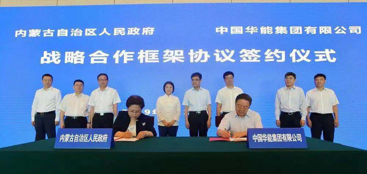 華能與內蒙古自治區簽署能源基地建設戰略合作框架協議