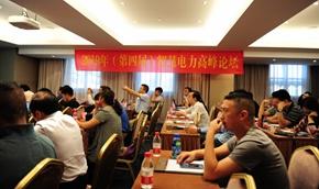 智能世界 万物互联--第四届智慧电力高峰论坛在京召开