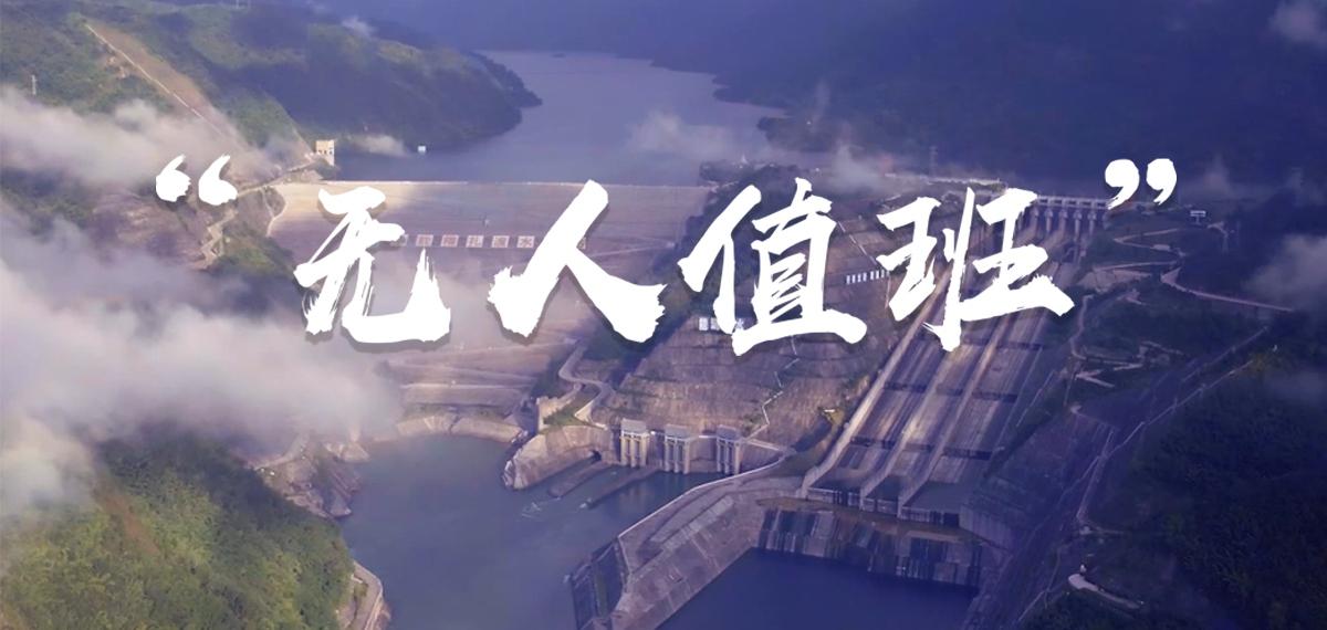 """創新華能——""""無人值班"""""""