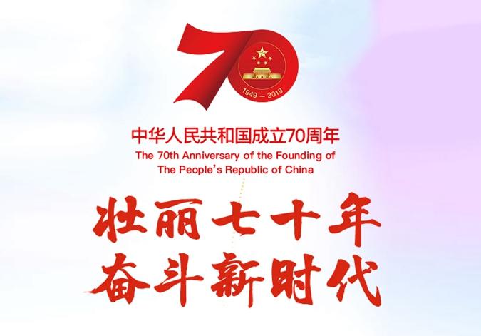 """""""庆祝中华人民共和国成立70周年""""专题"""