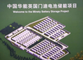 中國華能投建英國電池儲能項目正式開工