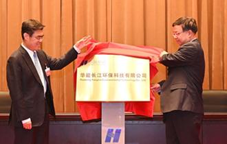 华能长江环保科技有限公司正式揭牌