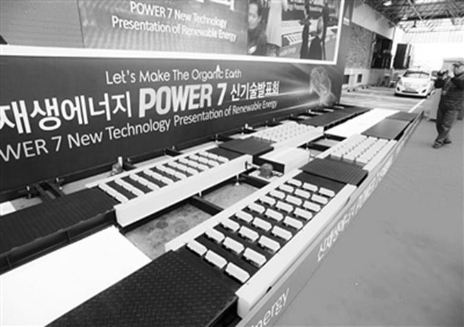 韩企发布车辆动能发电新技术