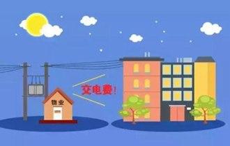 国家市场监管总局要求:转供电主体不得截留降价红利