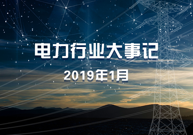 电力行业大事记--2019年1月