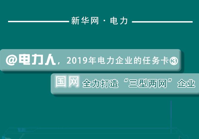 @电力人,2019年电力企业的任务卡③|国网
