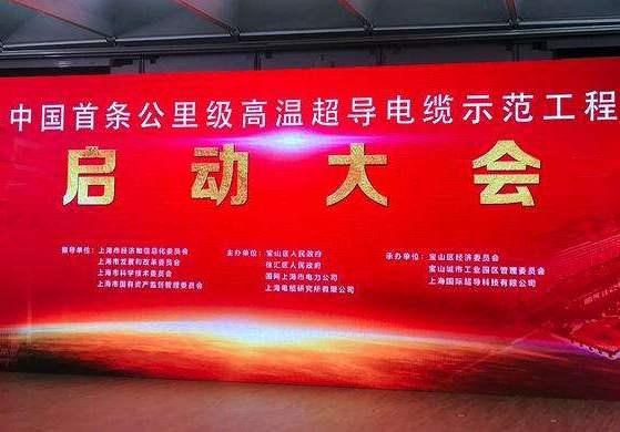 """材料""""轻""""输电""""省"""" 我国首条公里级高温超导电缆示范工程在上海启动"""