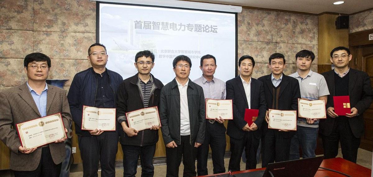 """首届""""中国智慧电力发展系列论坛""""在京举行"""