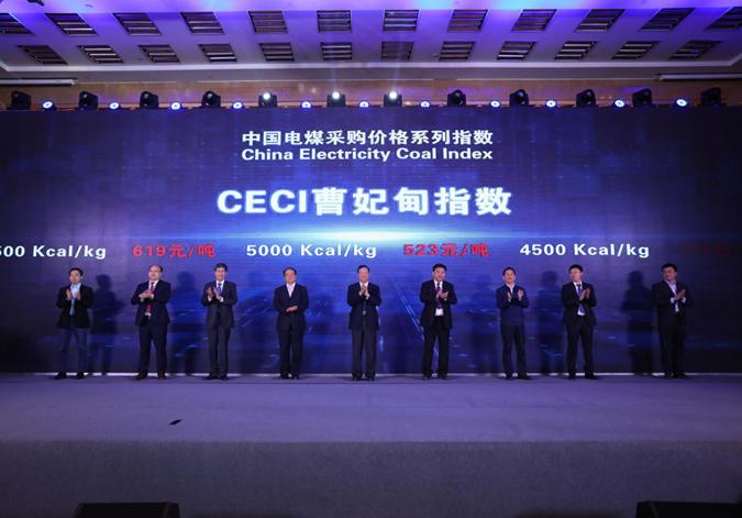 中电联发布CECI曹妃甸指数及CECI进口指数