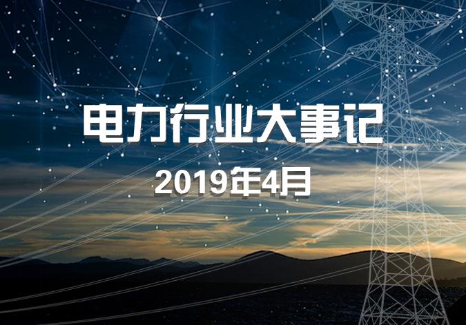 电力行业大事记--2019年4月