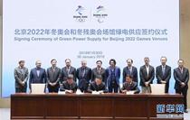 北京冬奥会场馆将实现绿色电网全覆盖