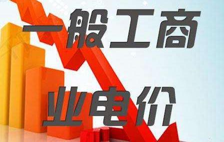 我国进一步降低一般工商业电价