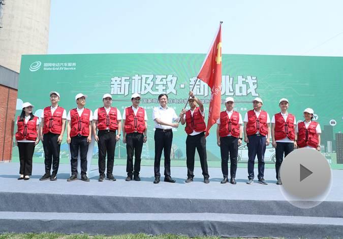 国家电网泛在电力物联网绿色万里行暨第六届环青海湖(国际)电动汽车挑战赛举行发车仪式