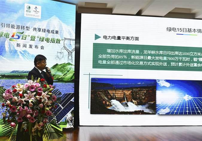 """青海再启绿电模式并首次发布""""绿电指数"""""""