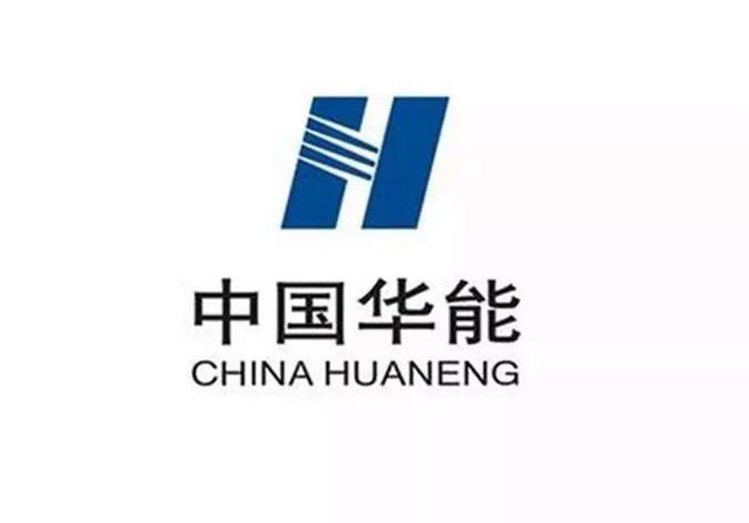 中国华能:一体化推进学习研讨、检视问题和整改落实