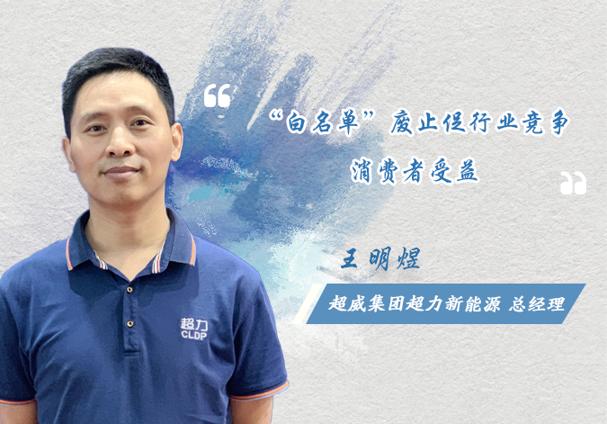 """王明煜:""""白名单""""废止促行业竞争,消费者受益"""