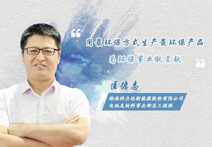 匡德志:用最环保方式生产最环保产品,为环保事业做贡献