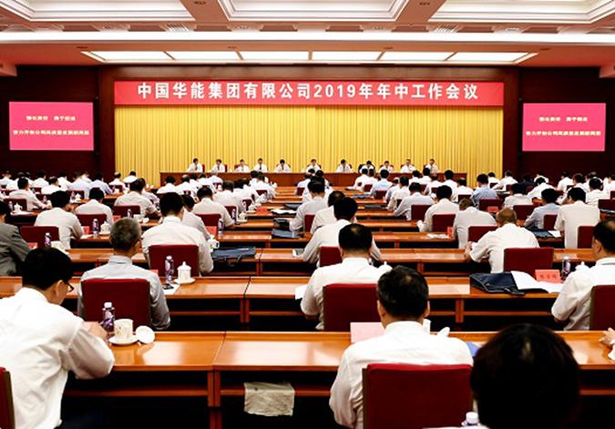 華能召開2019年年中工作會議