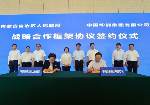 华能与内蒙古签署能源基地建设战略合作框架协议