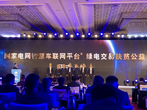 新能源車充新能源電 北京電動汽車首次大規模用上青海綠電