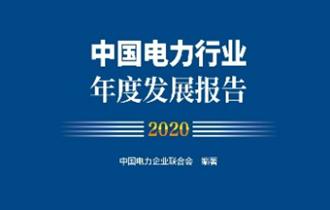 中電聯發布《中國電力行業年度發展報告2020》