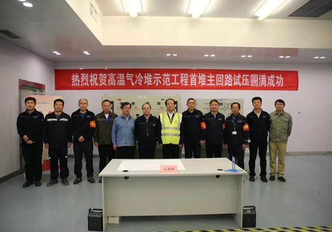 国家科技重大专项高温气冷堆核电站示范工程首堆冷试一次成功