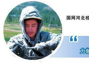 刘洪吉:不负时代大国工匠