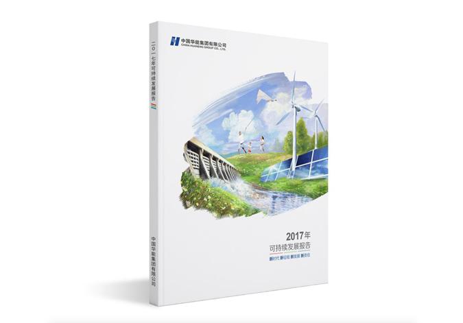 华能发布2017年可持续发展报告
