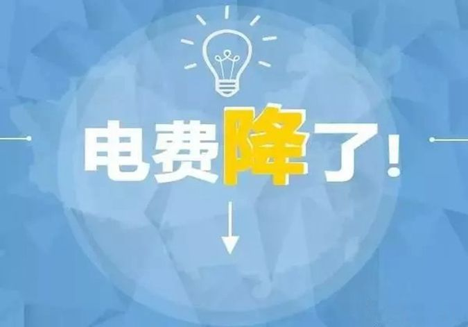 山东一般工商业电价降幅超10%
