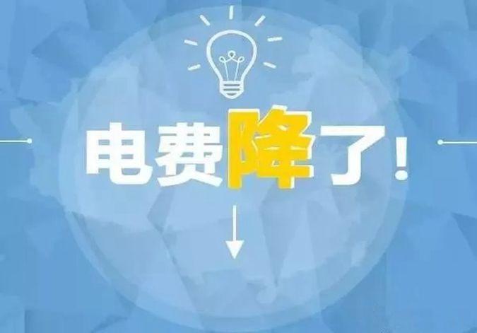 四川降低电价为一般工商业减负超30亿元