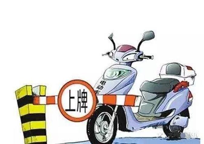"""設法讓電動車""""上牌""""更便捷"""