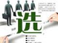 河南省2014統一考試錄用公務員公告