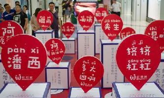 """""""南京in記""""開展 市民""""走街串巷""""憶南京"""