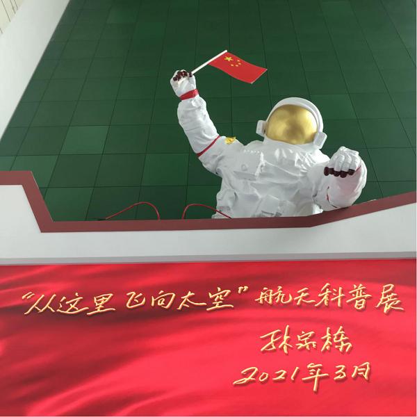 """""""从这里飞向太空——庆祝建党100周年航天互动科普展"""" 开幕"""
