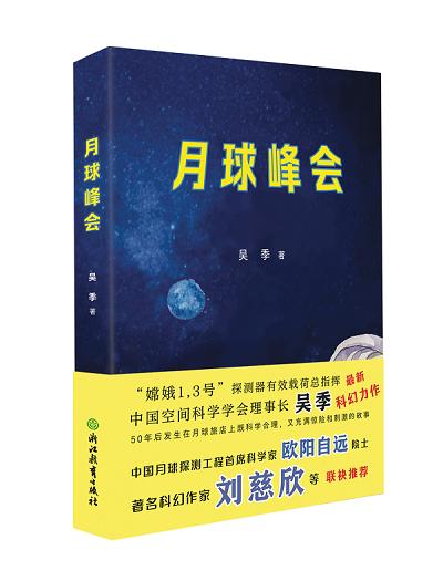 """""""科幻小说《月球峰会》新书首发式举行"""
