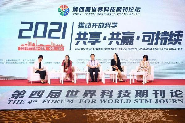 第四届世界科技期刊论坛在京举办