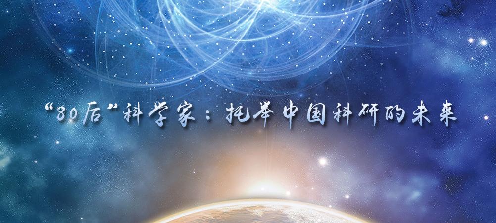 """""""80後""""科學家:托舉中國科研的未來"""