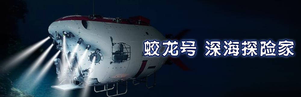 蛟龙号 深海探险家