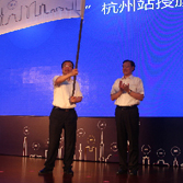 """2016""""创响中国""""巡回接力重庆站启动"""